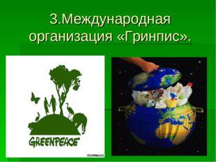3.Международная организация «Гринпис».