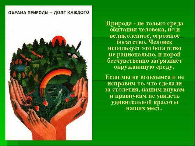 Природа - не только среда обитания человека, но и великолепное, огромное бога...