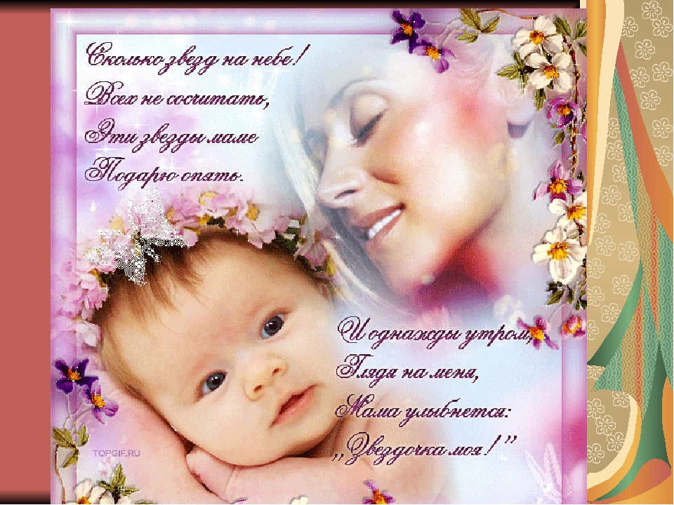 Поздравление на дому ко дню матери
