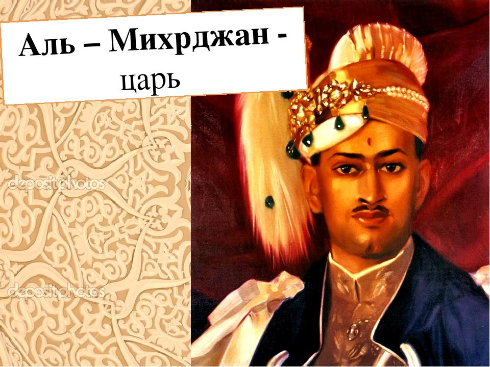 Аль – Михрджан - царь