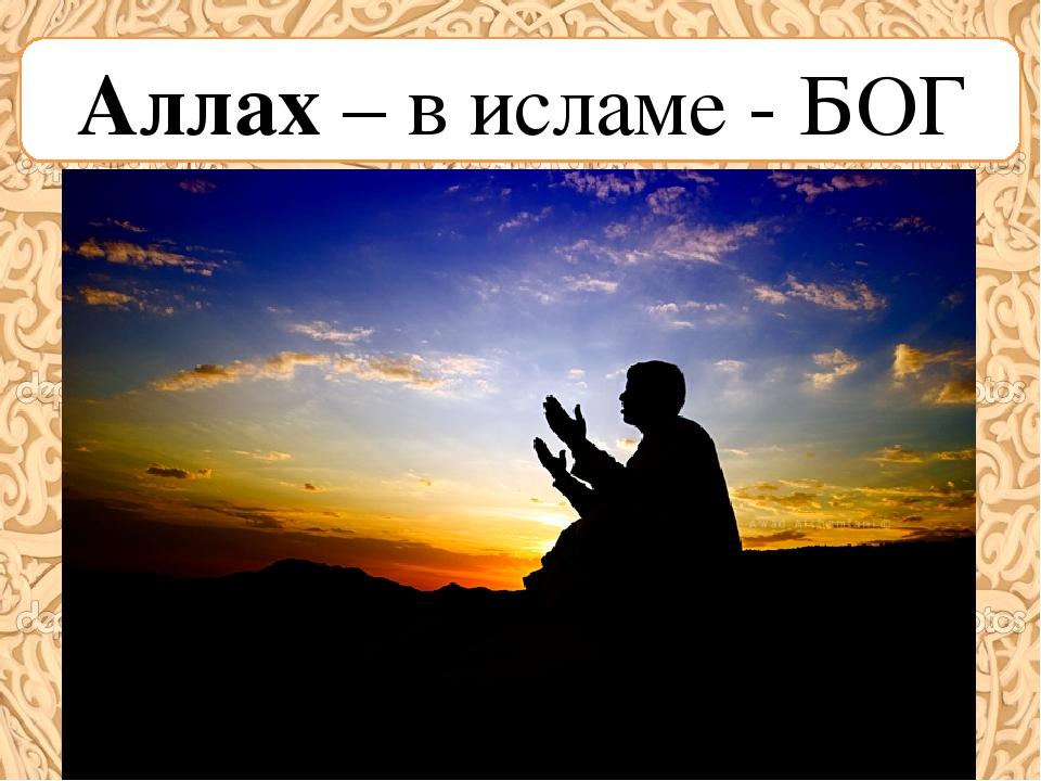 Аллах – в исламе - БОГ