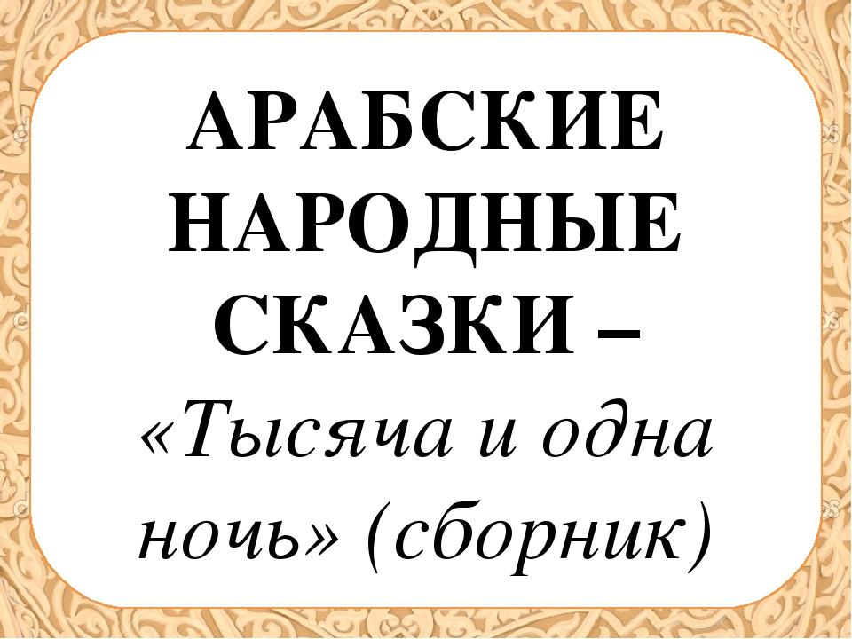 АРАБСКИЕ НАРОДНЫЕ СКАЗКИ – «Тысяча и одна ночь» (сборник)