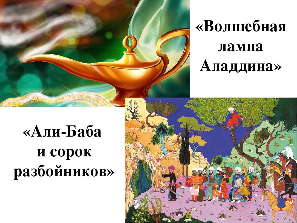 «Волшебная лампа Аладдина» «Али-Баба и сорок разбойников»
