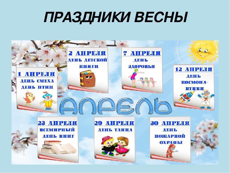 Праздники по месяцам для детей картинки с пояснением распечатать