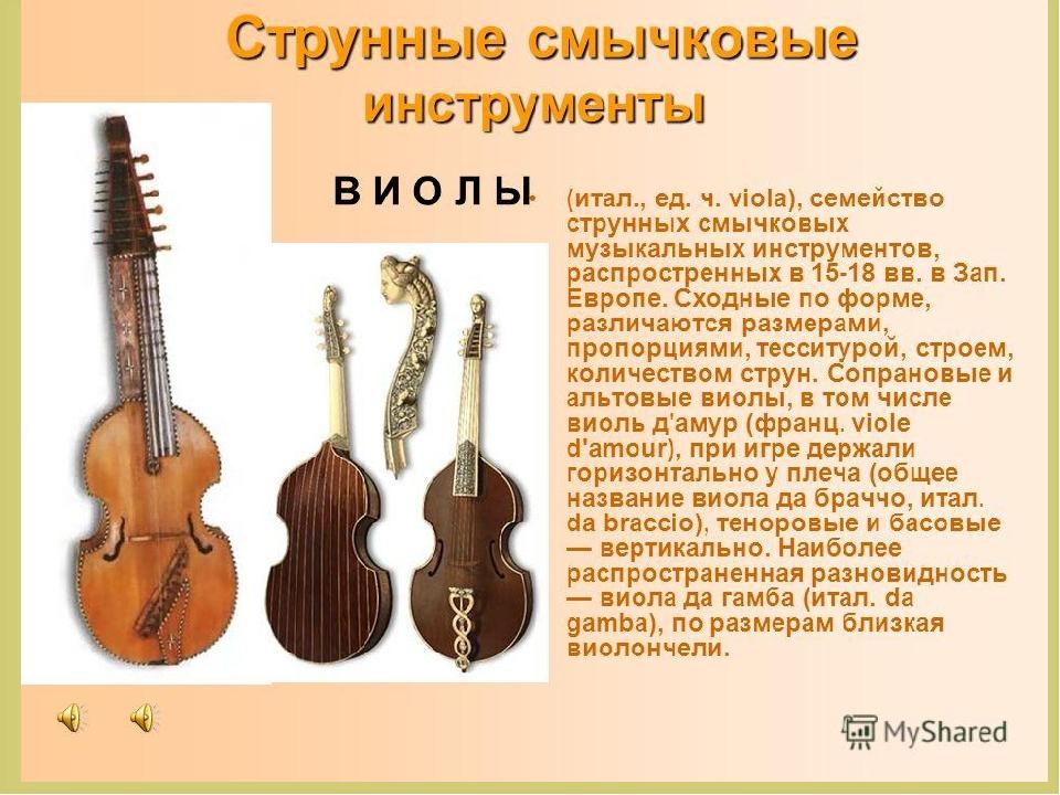 струнные инструменты на к всех известных марках