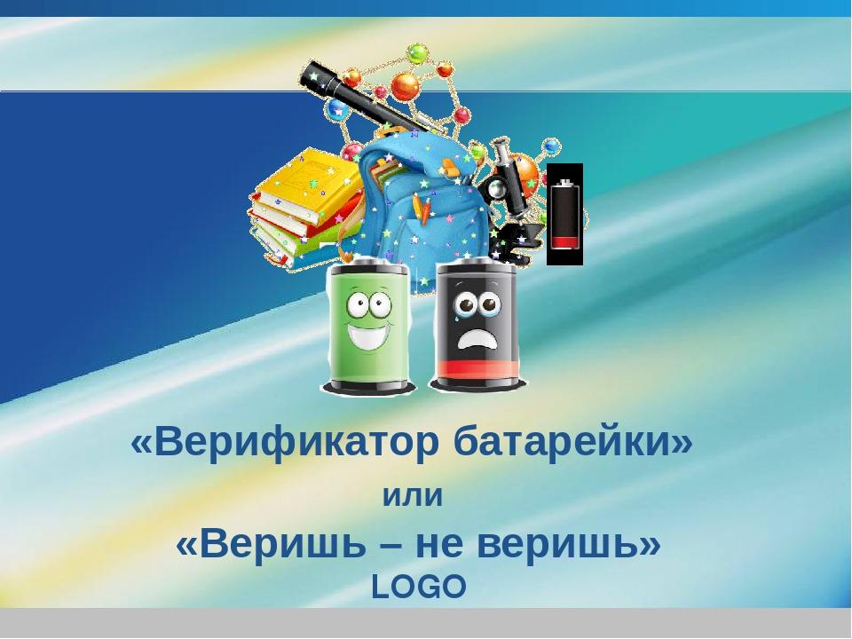 «Верификатор батарейки» или «Веришь – не веришь» LOGO