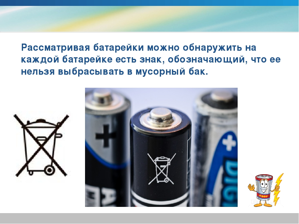 Рассматривая батарейки можно обнаружить на каждой батарейке есть знак, обозн...