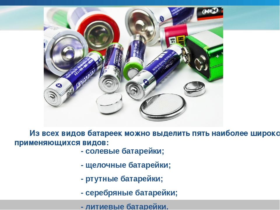 Из всех видов батареек можно выделить пять наиболее широко применяющихся вид...
