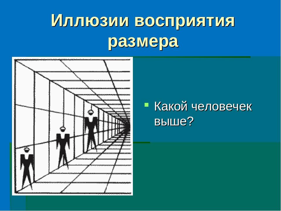 Иллюзия восприятия в картинках
