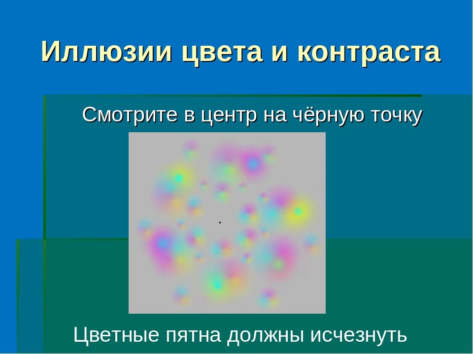 Картинка с обманов цвета