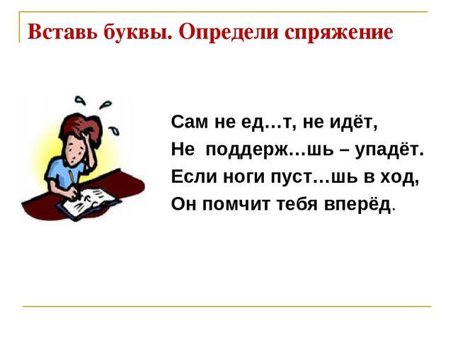 Презентация по русскому языку на тему спряжение глагола (4 класс)