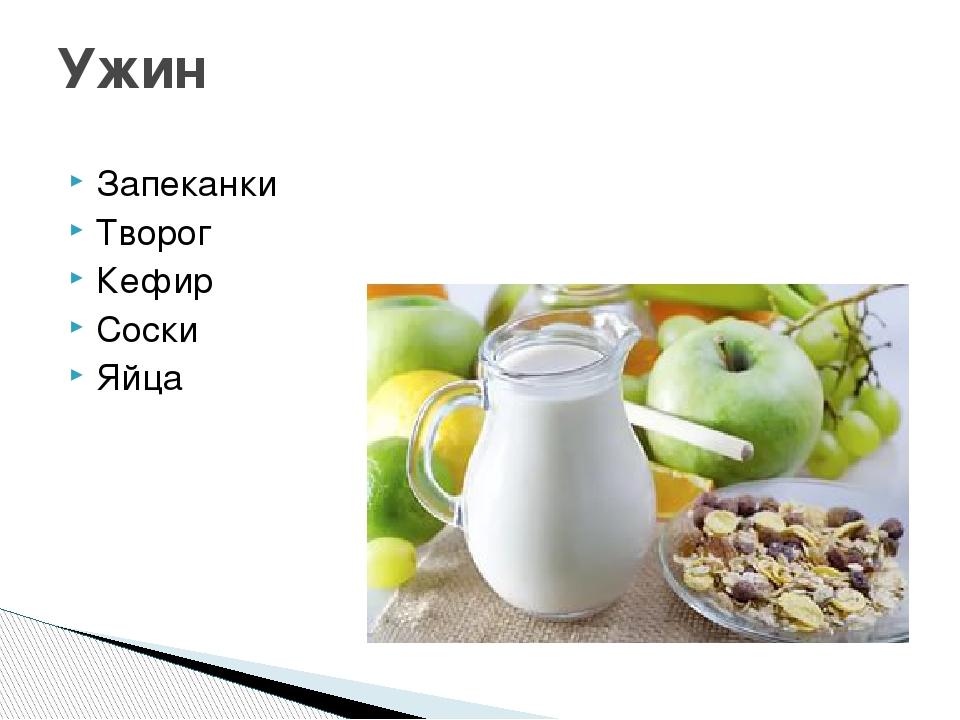 Диета Нельзя Кефир. Кефирная диета: меню на 7, 9 и 30 дней, рецепты для правильного питания