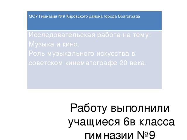 Доклад на тему музыка 20 века 6973