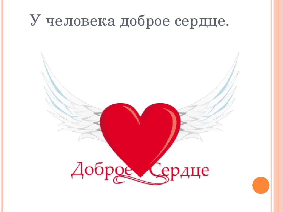 Картинки с надписью про доброе сердце, днем рождения первенца