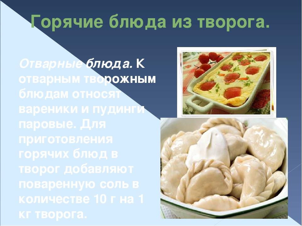 отварные блюда из творога