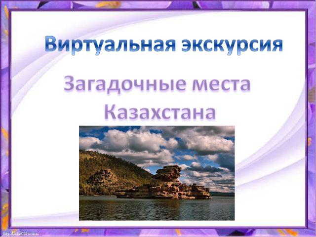 Дипломные работы по географии казахстана 3684