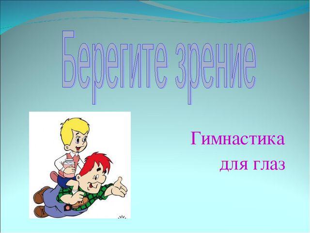 Физминутки в школе реферат 3402