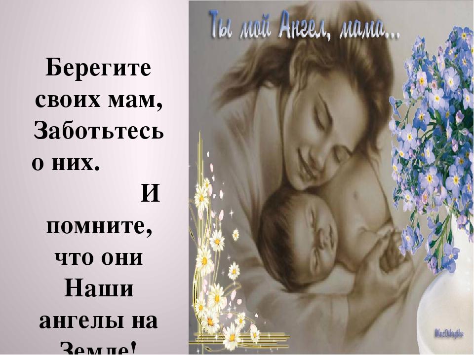 поздравления берегите своих матерей пониженных температурах следить
