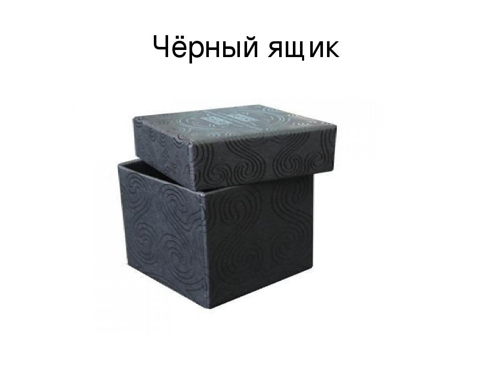 Что в черном ящике картинки