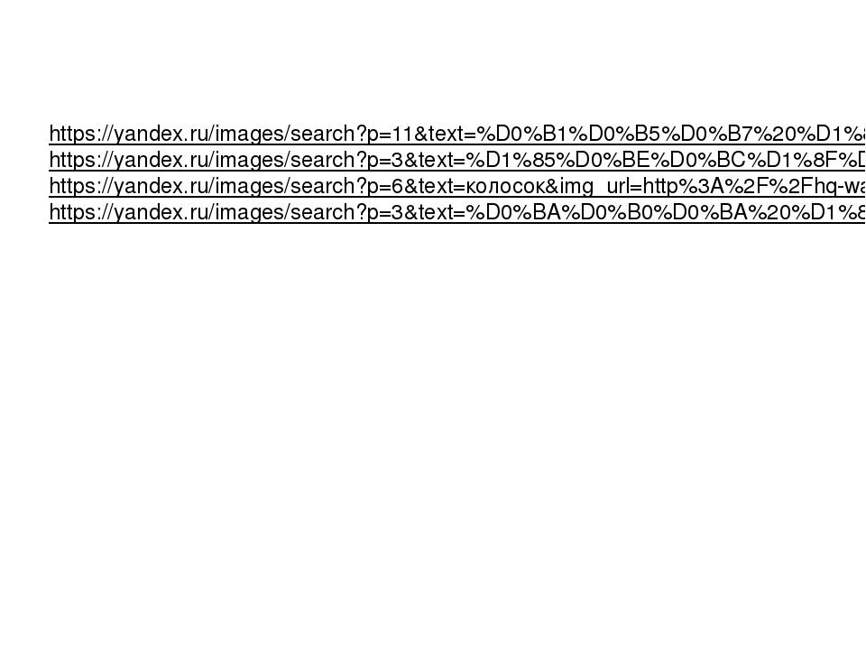 https://yandex.ru/images/search?p=11&text=%D0%B1%D0%B5%D0%B7%20%D1%82%D1%80%D...