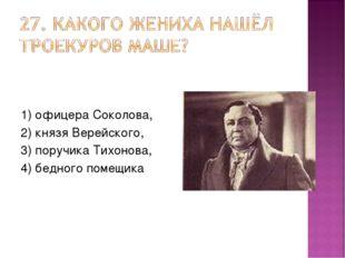 1) офицера Соколова, 2) князя Верейского, 3) поручика Тихонова, 4) бедного по