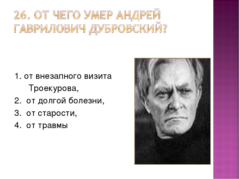 1. от внезапного визита Троекурова, 2. от долгой болезни, 3. от старости, 4....