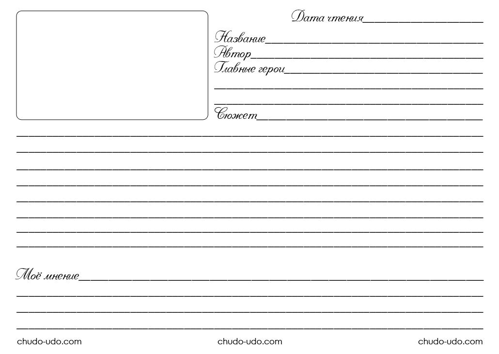 Дневник читателя 1 класс презентация для начальной школы.