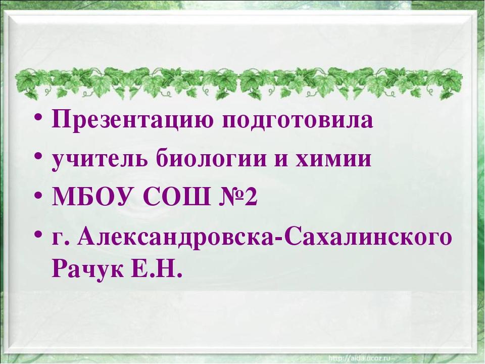 Презентацию подготовила учитель биологии и химии МБОУ СОШ №2 г. Александровск...
