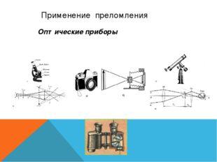 Применение преломления Оптические приборы