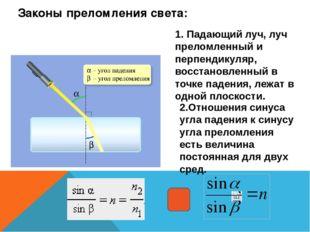 Законы преломления света: 1. Падающий луч, луч преломленный и перпендикуляр,