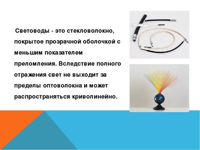 Световоды - это стекловолокно, покрытое прозрачной оболочкой с меньшим показ...