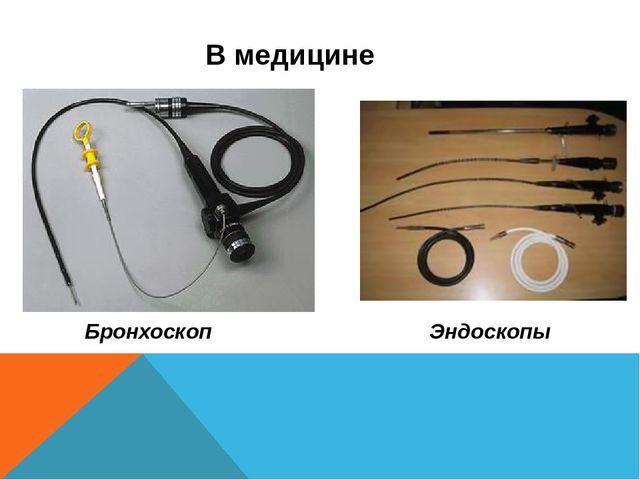 В медицине Бронхоскоп Эндоскопы