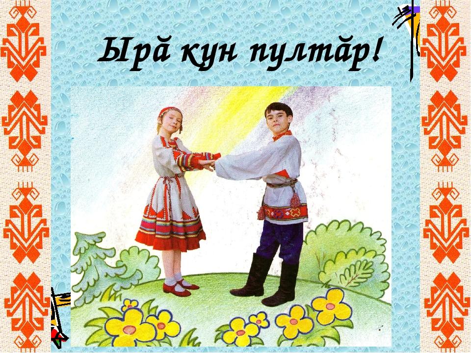 Для, картинки на марийском языке приколы