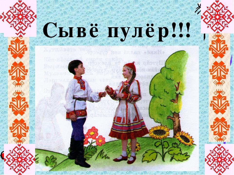 Надписью счастье, открытки на чувашском