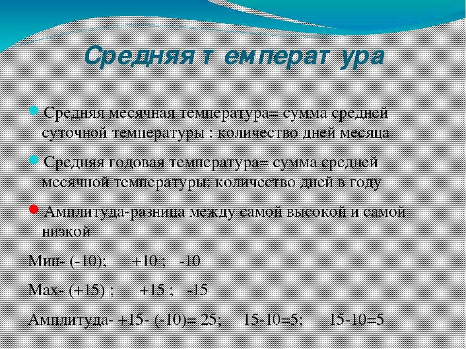 Средняя температура Средняя месячная температура= сумма средней суточной темп...