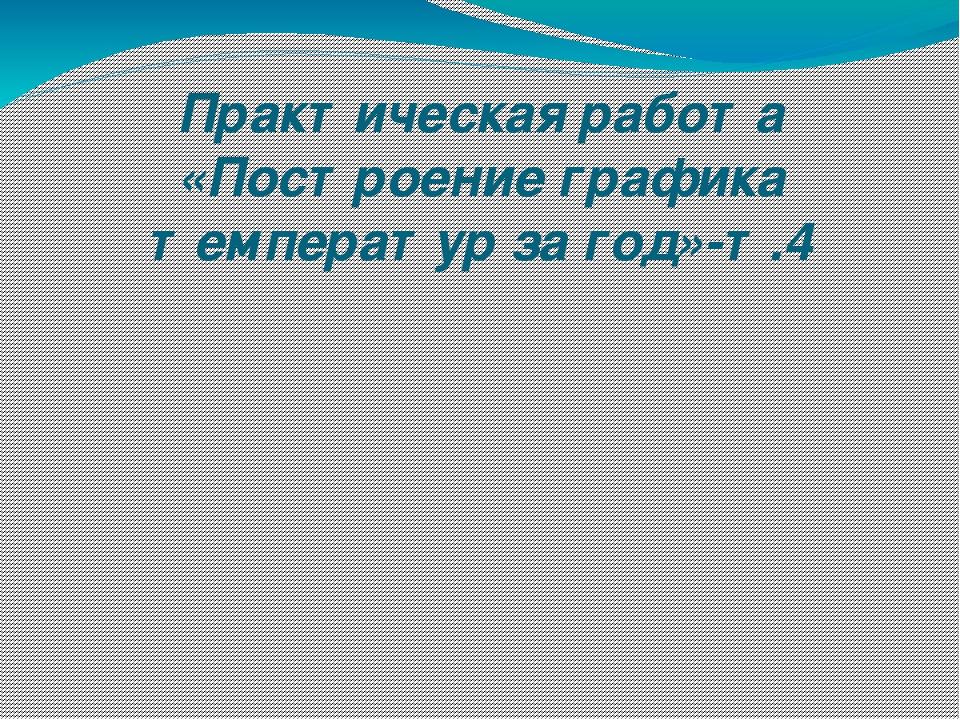 Практическая работа «Построение графика температур за год»-т.4