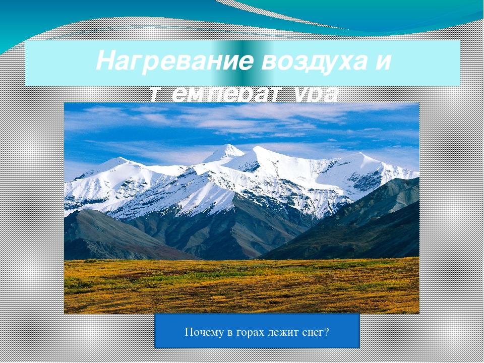 Нагревание воздуха и температура Почему в горах лежит снег?