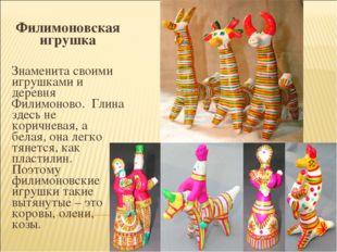 Как сделать филимоновскую игрушка