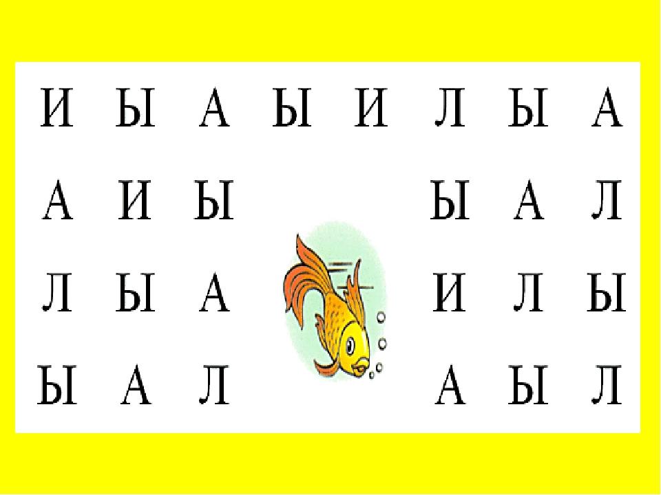 Буквой знакомство звуком ы и с