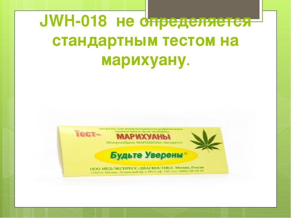Проверка тест на марихуану купить коноплю в тюмени