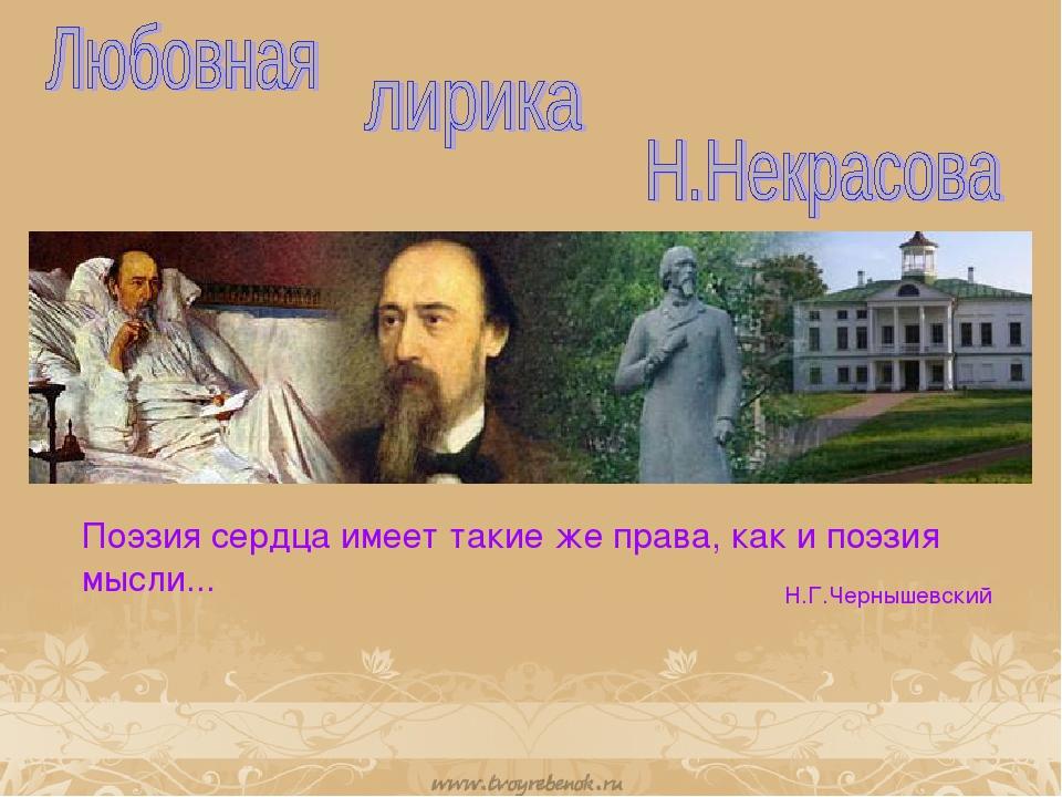 Поэзия сердца имеет такие же права, как и поэзия мысли... Н.Г.Чернышевский