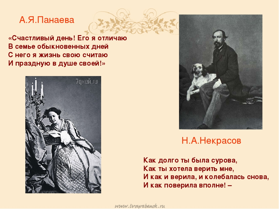 А.Я.Панаева «Счастливый день! Его я отличаю В семье обыкновенных дней С него...