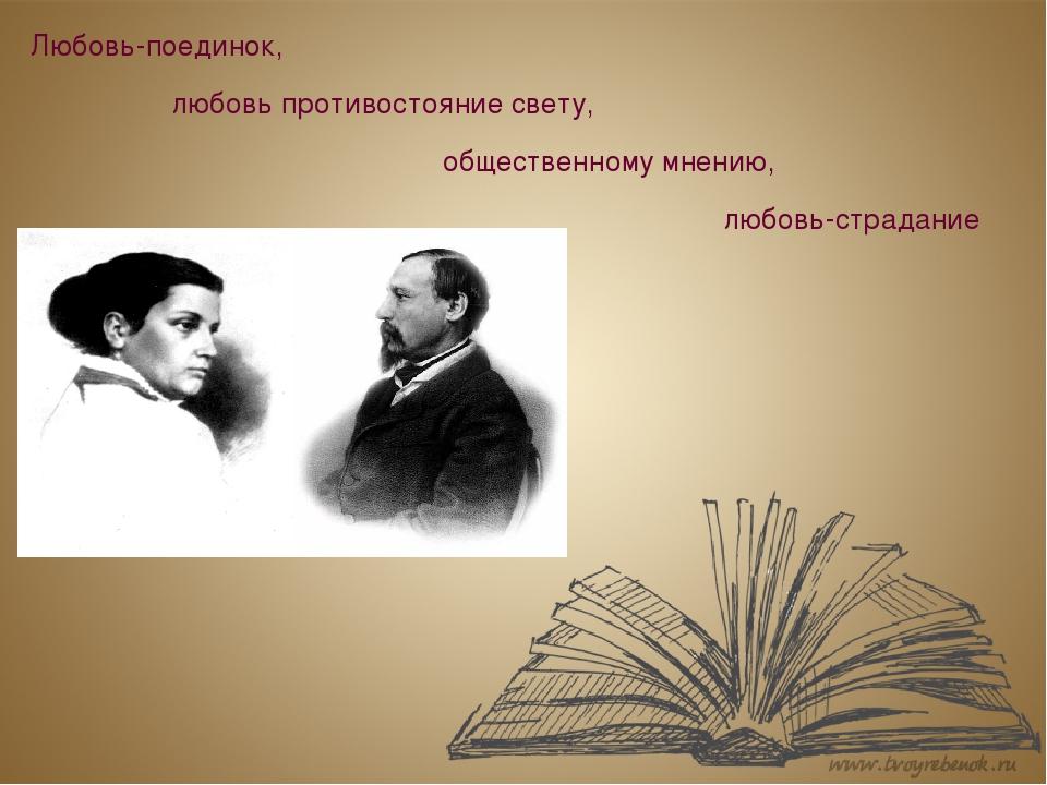 Любовь-поединок, любовь противостояние свету, общественному мнению, любовь-ст...