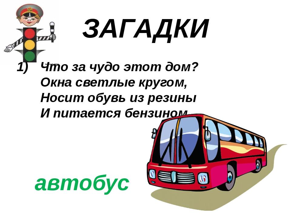 Стихи про школьный автобус для детей