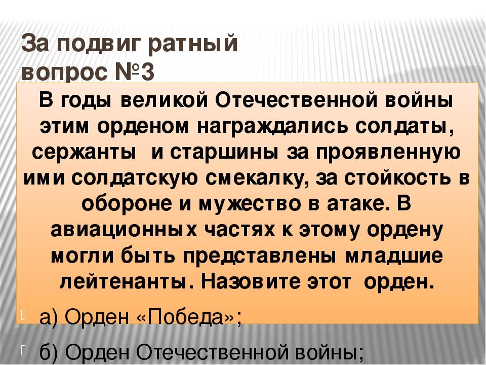 За подвиг ратный вопрос №2 Когда был учрежден Орден Отечественной войны? а) 2...