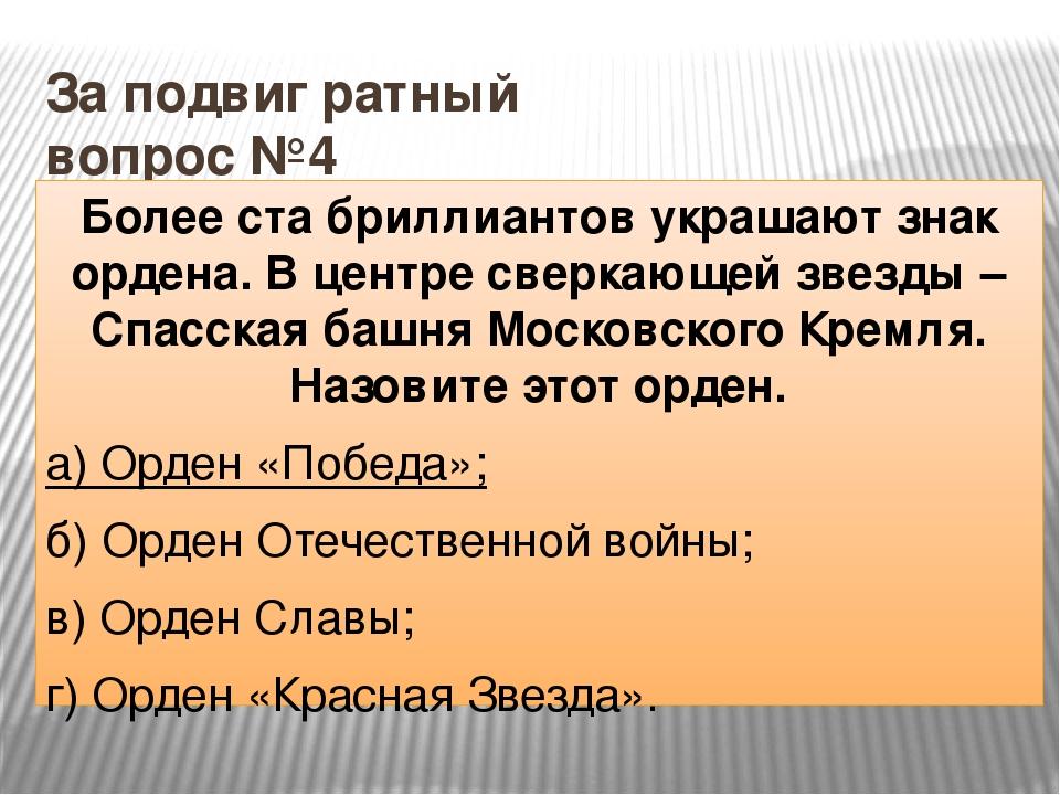 Знай наших вопрос №6 Посмертно удостоен звания Герой Советского Союза, команд...