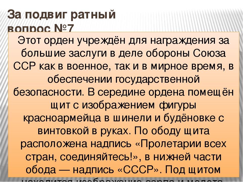 Знай наших вопрос №4 Один из трех героев-кузбасовцев. Работавших до войны на...