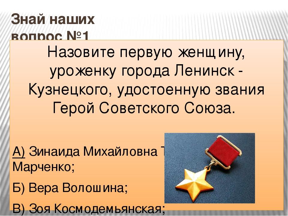 Знай наших вопрос №3 Кто из Кузбассовцев был дважды удостоен звания Герой Сов...