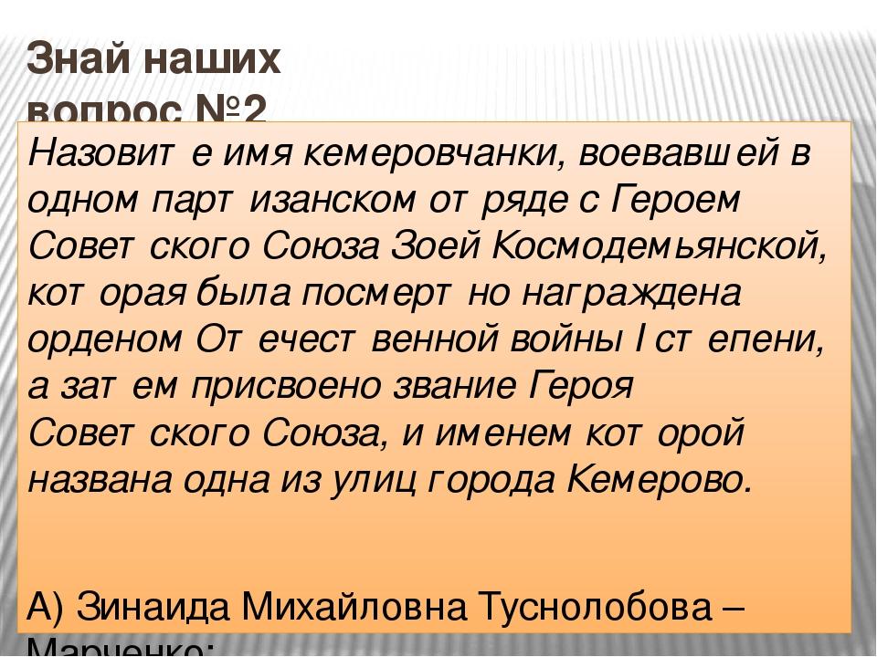 Знай наших вопрос №2 Назовите имя кемеровчанки, воевавшей в одном партизанско...