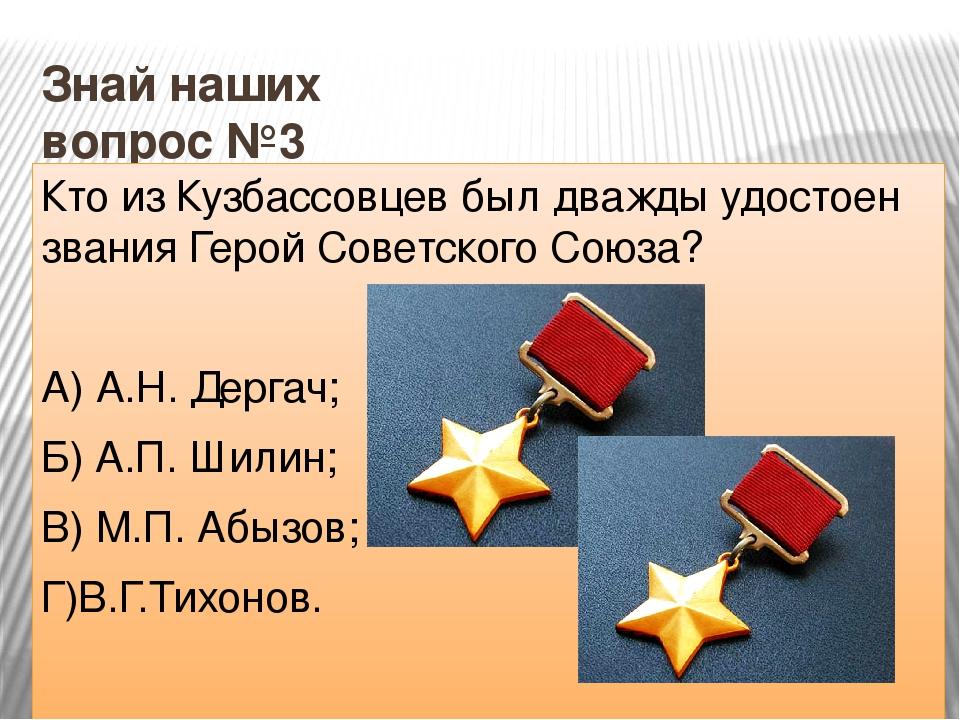 Знай наших вопрос №1 Назовите первую женщину, уроженку города Ленинск - Кузне...
